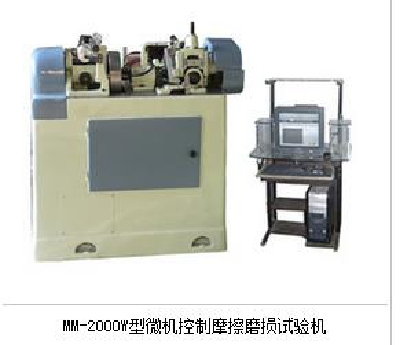 Friction and Wear Testing Machine MM-2000W