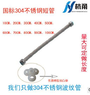 Stainless steel bellows 4 stars hot and cold water bellows 304 bellowsheater inlet pipe explosion