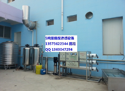 Single stage reverse osmosis pure water equipment